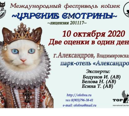 """Выставка """"Царские смотрины"""" Александров 10.10.2020"""
